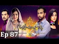 Download Chahat Hui Tere Naam - Episode 87 | Har Pal Geo in Mp3, Mp4 and 3GP