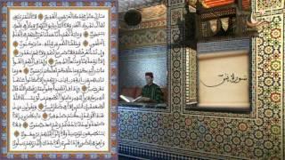 سورة يس  برواية ورش عن نافع القارئ الشيخ عبد الكريم الدغوش