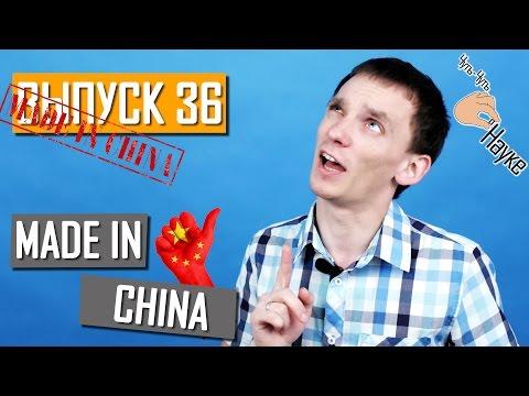 Что скрывает китайская наука? Выпуск 36 #Чуть-Чуть о Науке