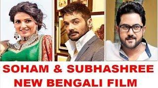 Soham Chakraborty & Subhashree Ganguly in Prosenjit Chatterjee produced New Bengali Film