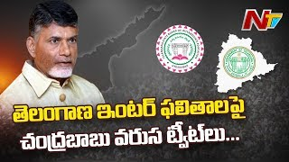 Chandrababu Message To Telangana Inter Students || Intermediate Results issue