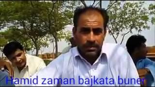Hamid buner da musafar faryad
