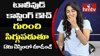 Bhanu Sree Opens Up about Tollywood Casting Couch | hmtv
