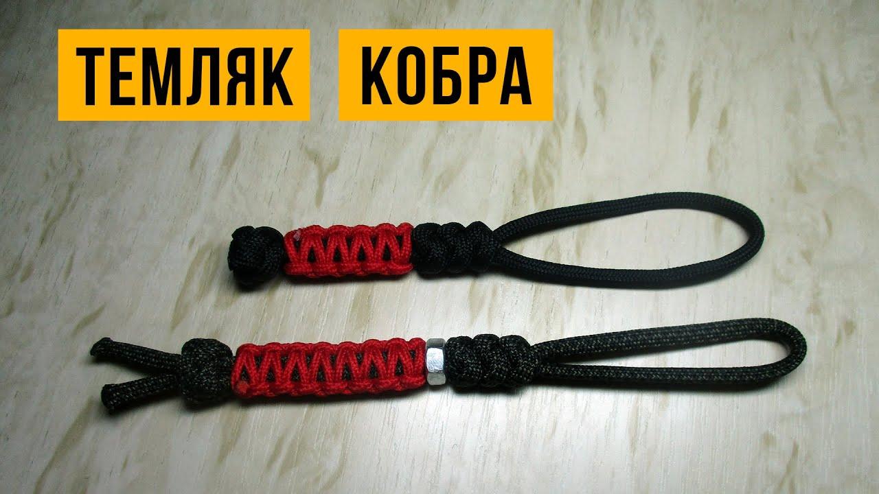 Плоский темляк плетением кобра
