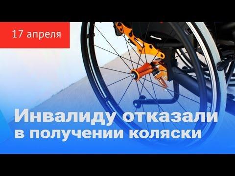 Как получить инвалидную коляску инвалиду