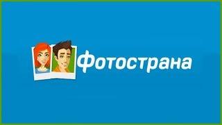 Фотострана, регистрация, обзор социальной сети