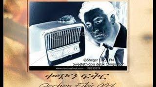 Qechen Fikir 004 (Radio Drama) Sheger 102. 1 FM - MP4