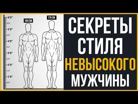 Как Подобрать Одежду НЕВЫСОКИМ Мужчинам | Как выглядеть выше