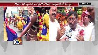 AP Special Bonalu 2018 | Devotees Special Worship For AP Special Status | Vijayawada | AP