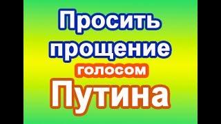 Просить Прощение голосом Путина