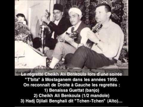 Cheikh Ali Benkoula mp3 Partie2