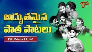 అధ్బుతమైన పాత పాటలు | Super Hit Telugu Old Melody Songs Collection