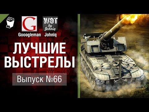 Лучшие выстрелы №66 - от Gooogleman и Johniq [World of Tanks]