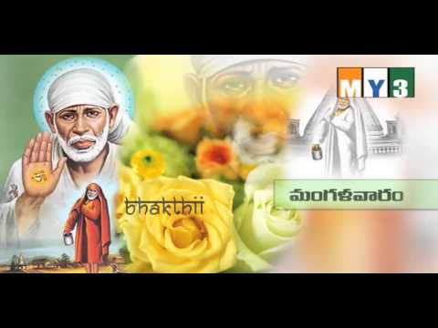 Shirdi Sai Baba Nitya Parayanam - Tuesday - Shri Saibaba Satcharitra Parayanam - Bhakti Songs video