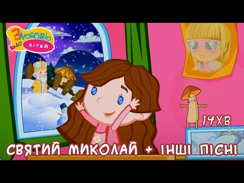 Святий Миколай дарує нам пісні | Збірка пісень | ukrainian children's songs