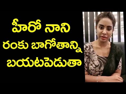 Sri Reddy Reacts On Nani's Legal Notices | Film Jalsa