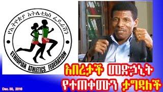 ኢትዮጵያ አበረታች መድኃኒት የተጠቀሙን ታግዳለች - Ethiopian Athletes New Rule - DW