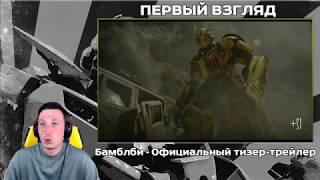 Первый вгляд на тизер-трейлер - Бамблби/Bumblebee