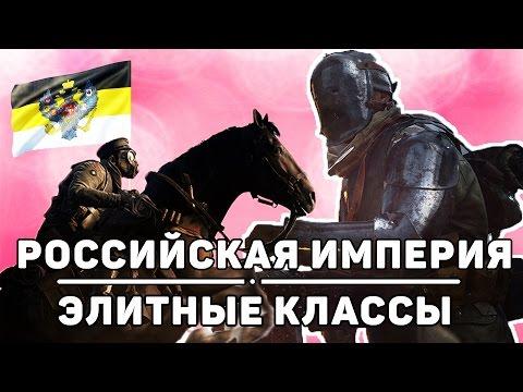 РОССИЙСКАЯ ИМПЕРИЯ И ЭЛИТНЫЕ КЛАССЫ -  BATTLEFIELD 1