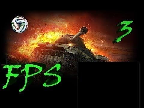 МОД ПАК World Of Tanks 0.9.1 (как поднять FPS Part 3)