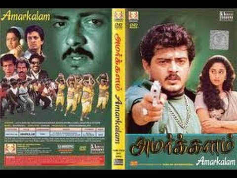 Amarkalam Malayalam Movie | Ajith Kuma, Shalini, Raghuvaran | Full Malayalam Movie video