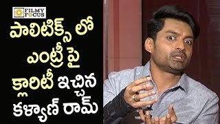 Kalyan Ram about his Political Entry in Future