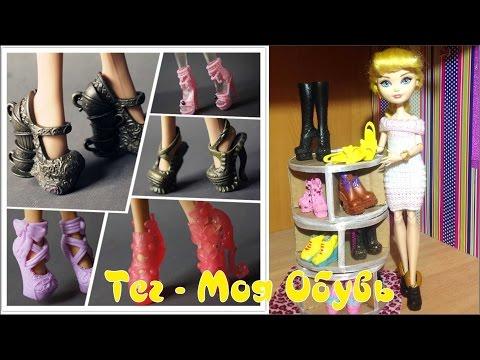 Смотреть как сделать обувь для куклы монстер хай