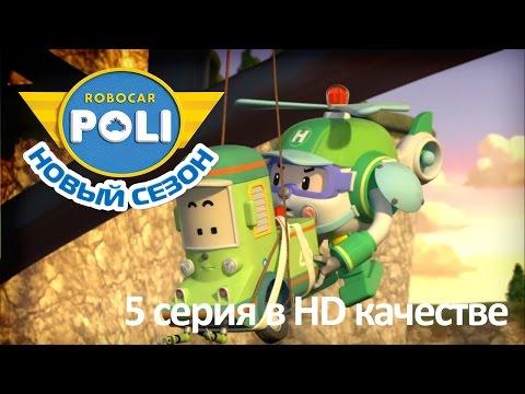 Робокар Поли - Приключения друзей - Подарок, который я хочу получить (мультфильм 5 в Full HD)