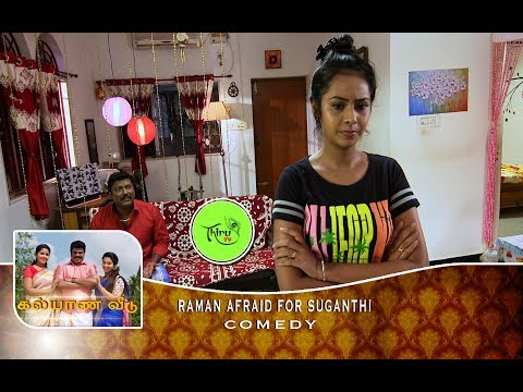 KALYANA VEEDU | TAMIL SERIAL | COMEDY | RAMAN AFRAID FOR SUGANTHI