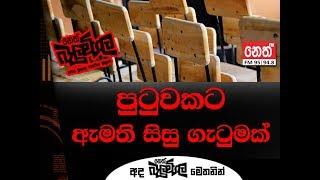 Neth Fm Balumgala | School Chairs (2018-10-23)