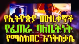 የኢትዮጵያ ሙዚቀኞች የፈጠራ ባለቤትነት የማስከበር እንቅስቃሴ - Ethiopian musicians patent protection activity- VOA