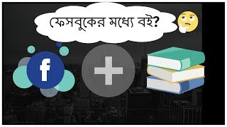 BOOK GROUPS IN FACEBOOK ( IN BANGLA)