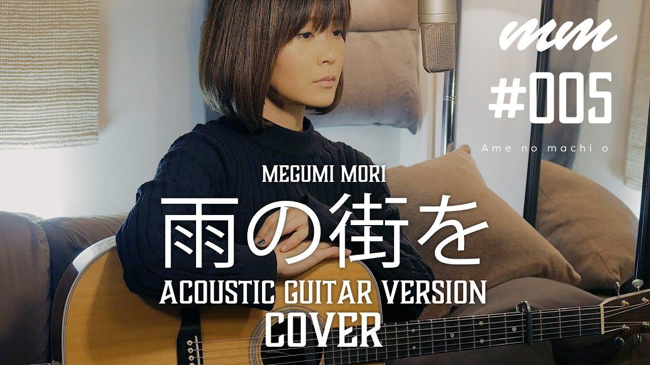 """森恵 - 荒井由実カバー""""雨の街を""""のギター弾き語り映像を公開 thm Music info Clip"""
