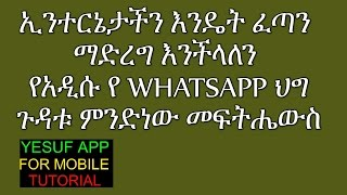 (Amharic) How To Make Our Internet Fast And Whatsapp's New Policy