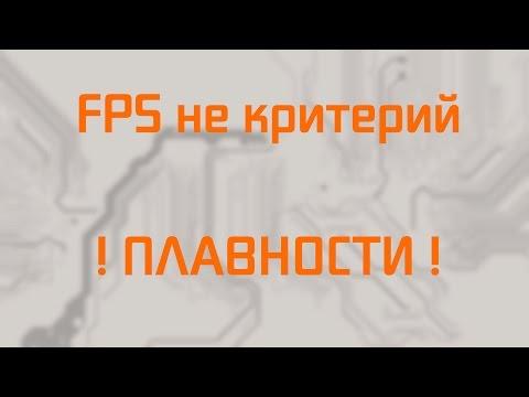 FPS не отражает плавность в играх!