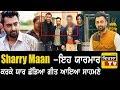 ਵੱਡਾ ਖੁਲਾਸਾ ! Sharry Maan Eh YaarMaar de Karke | Yaar Chadeya - ਗੀਤ ਆਇਆ ਸਾਹਮਣੇ
