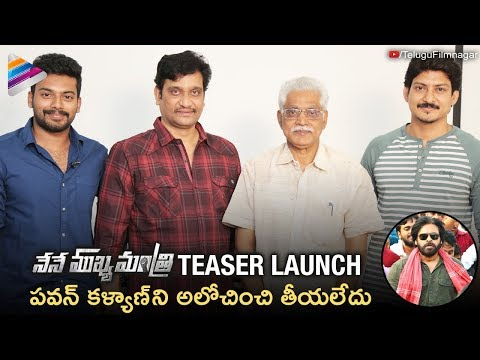 Nene Mukyamantri Motion Teaser Launch | 2018 Latest Telugu Movies | Vaayu Thanai | Telugu FilmNagar