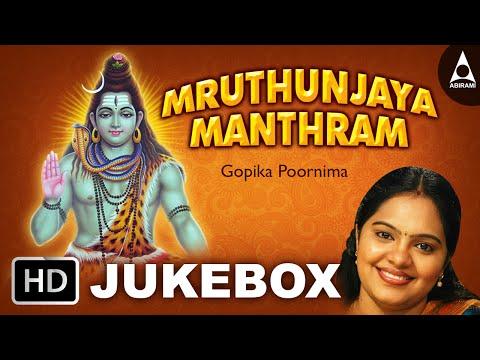 Mruthunjaya Manthram Jukebox - Songs Of Sivan - Devotional Songs video
