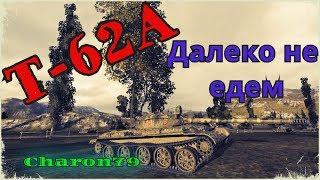 Т 62а - далеко не едем