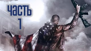 Прохождения игры homefront the revolution freedom fighter bundle