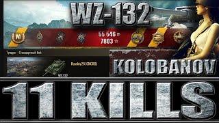 WZ-132 ЛТ ТАЩИТ БОЙ (медаль Колобанова, 11 фрагов). Тундра - лучший бой WZ-132 World of Tanks.