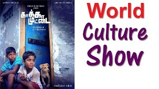Kakka Muttai Selected to World Culture Show | Dhanush | Vetrimaran | Latest Tamil Cinema News