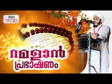 Ramalan Speech തിരൂര് റമളാന് പ്രഭാഷണം video
