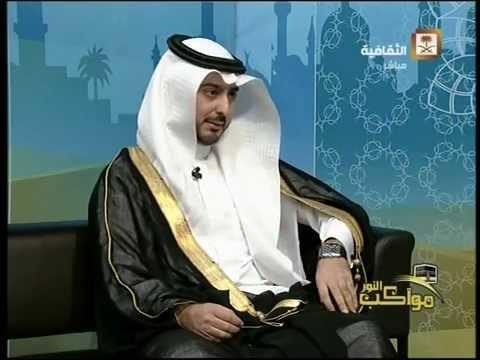 مقابلة مع قصي حسن الشيبي احد سدنة بيت الله الحرام  (ج1)