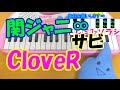 サビだけ【CloveR(クローバー)】関ジャニ∞ 1本指ピアノ 簡単ドレミ楽譜 超初心者向け
