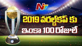 ICC Cricket World Cup 2019 : Countdown Begins for Cricket's Biggest Festival | NTV