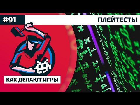 #КакДелаютИгры 91. Плейтесты