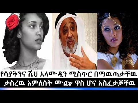 Ethiopikalink  May 7/2017