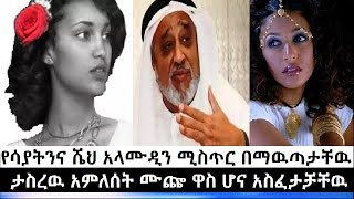Ethiopikalink Insider news May 7, 20017