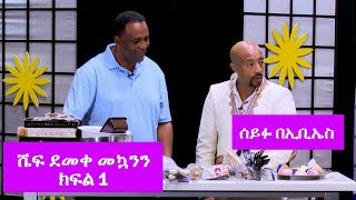Seifu on EBS: interview with chef Demeke Mekonnen part 1